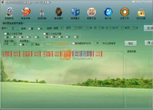 周易生辰八字取名字软件 v27.0