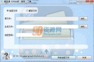 易佳通文件加密器 v2.3