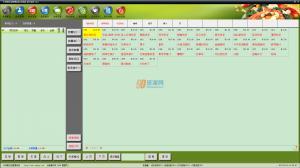 中顶速饮店管理系统 v8.4