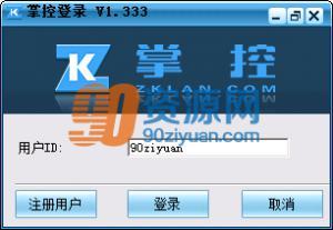 掌控局域网监控软件 v1.348