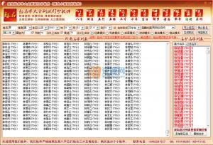 宝宝起名字大全测试打分软件 2017 v1.0