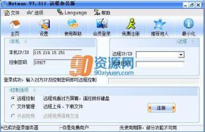 网络人远程控制软件 v7.348 办公版