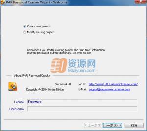 RAR Password Cracker-破解RAR文件密码 v4.20