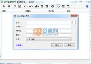 远程桌面管理工具 v2.0.0.1