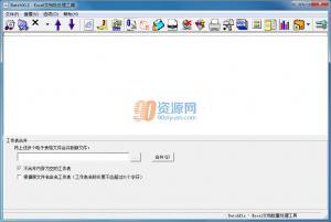 文档管理BatchXls v4.1