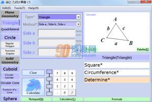 柒幻几何计算器 v5.0.0
