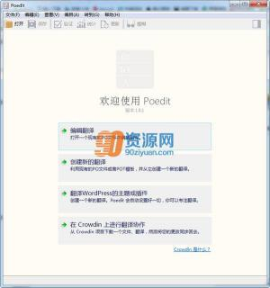 PoEdit v1.8.12 Build 4474