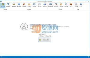 威眼局域网监控软件 v3.7.2