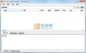 文件监控Directory Monitor v2.10.8.7 多国语言版