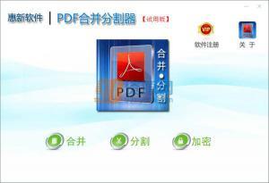 惠新PDF合并分割器 v1.0