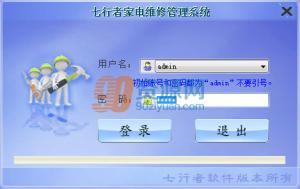 七行者家电维修管理系统 v1.2.0