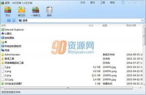 360压缩 v3.2.0.2140 正式版
