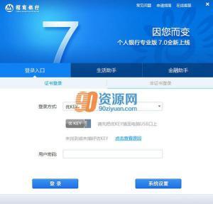 招商银行专业版 v7.3.1