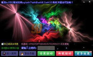 创新内置5.1声卡/7.1声卡kx3552驱动极速 v9.0 专业版