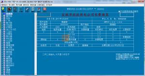 阶梯式电费管理系统 v2017 语音版