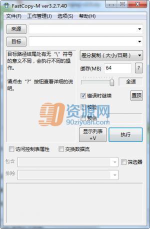 文件拷贝工具FastCopy v3.27 中文版