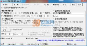 亿彩视频翻录屏幕录像助手 v1.0