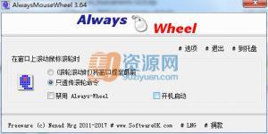 AlwaysMouseWheel v3.64-鼠标后台运行工具