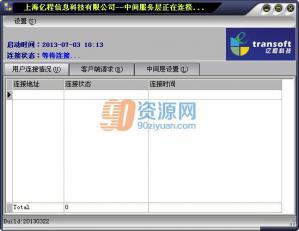 亿程国际货代管理系统 v9.0