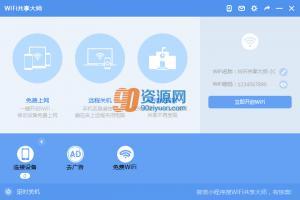 WiFi共享大师校园版 v2.3.6.7