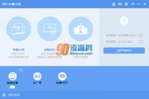 WiFi共享大师 v2.3.6.7
