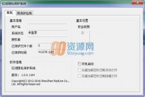 红线隐私保护系统 v1.1.1.10