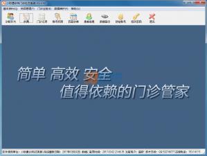 小财通门诊处方系统 v1.1.0.52