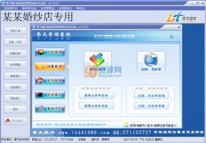 零天服装租赁管理系统 v17.0225 专业版