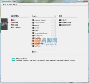 Demo制作工具Tanida Demo Builder v11.0.19.0