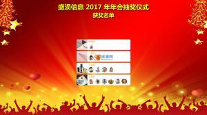 HiSelect抽奖软件移动国际版 v2017