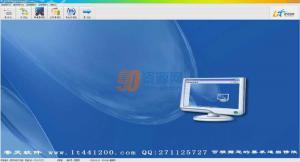 零天景区物品租赁管理系统 v17.0225