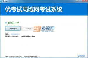 优考试局域网考试系统 v3.3.1 标准版