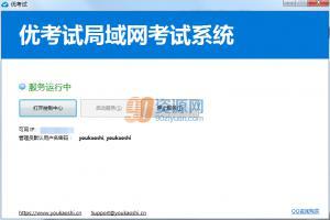 优考试局域网考试系统 v3.3.1 专业版
