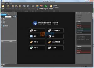 UltraCompare Pro(文件比较工具) v16.00.0.51 简体中文版
