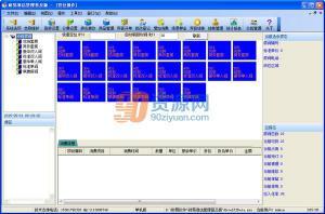 财易酒店管理软件 v3.71 普及版