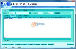 AH物料仓管系统(ERP仓库管理软件) v4.13 免费版