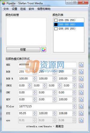 屏幕颜色取色器(Pipette) v07.03.2017