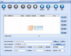闪电视频合并王 v13.2.5 官方正式版