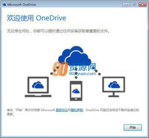 OneDrive客户端 v17.3.6798.0207