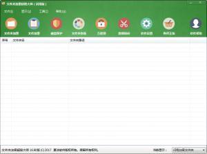 文件夹加密超级大师 v16.90