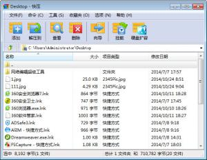 快压压缩 v2.8.27.2