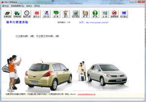 租车行管理系统 v3.85
