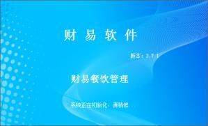 财易餐饮管理软件 v3.71 标准版