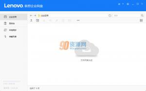 联想企业网盘 v3.6.0.32