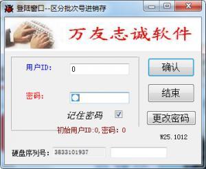 万友志诚区分批次号进销存管理软件 v2.52