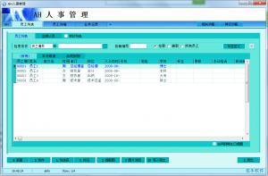 AH人事管理系统(HR软件) v4.13 免费版