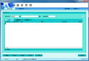 AH报价管理软件 v4.13 免费版