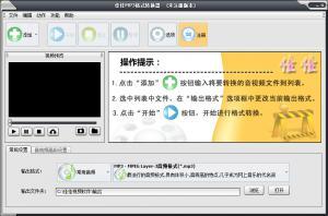 佳佳MP3格式转换器 v10.6.5.0
