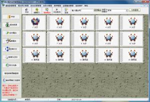 通用餐饮管理系统 v30.2.2 豪华版