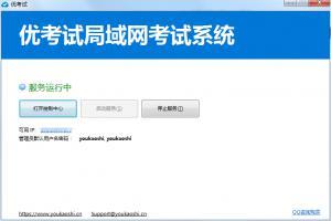 优考试局域网考试系统 v3.3.2 标准版